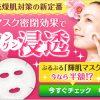 フェイスマスク【輝肌マスク】