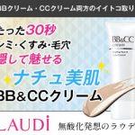 【BB&CC クリーム】ラウディ BB&CCクリーム