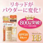 神田沙也加さんのCMでも有名な明色化粧品から!! BBファンデが♥