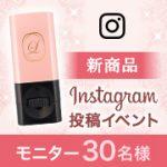 【30名モニター募集】 <新商品> リルレナ「グラデーションチークバー」