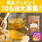 Instagramフォローして応募♪【10名様】ジンジャーハニーレモン