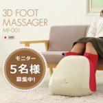 【5名様】 ドクターエア 3Dフットマッサージャー 現品プレゼント!