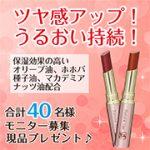 【ハイム化粧品】 ナチュラルリップルージュ803&804  モニター40名募集