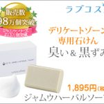 デリケートゾーンの石鹸【ジャムウ・ハーバルソープ】